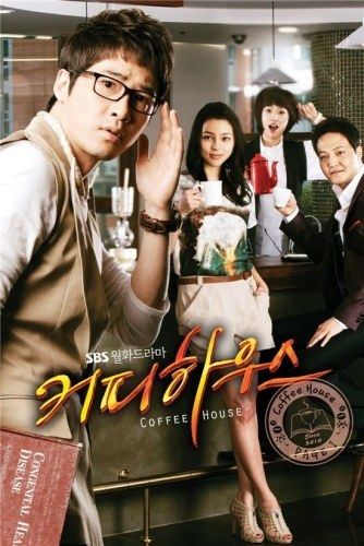 Coffe House ยัยวุ่นวายกับคุณชายกาแฟ 12 แผ่น DVD (พากย์ไทย)