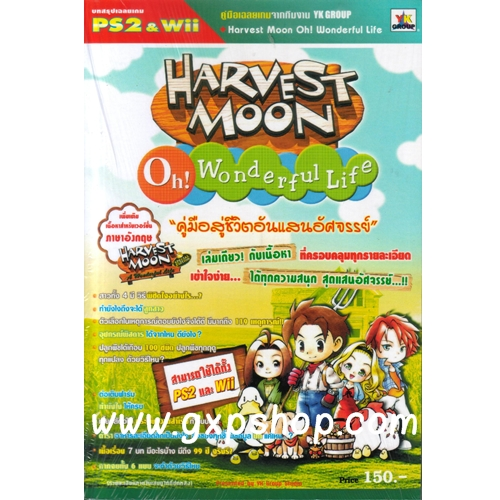 Book: Harvest Moon Oh! Wonderful Life
