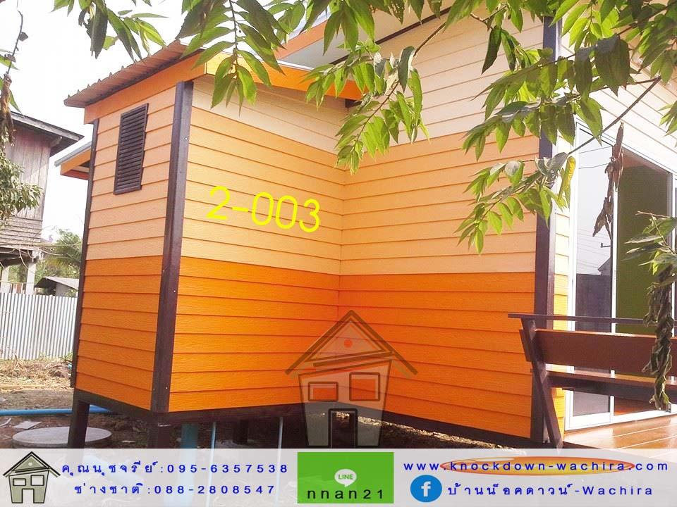 ขายบ้านน็อคดาวน์ ราคาถูก,บ้านสําเร็จรูป ราคาถูก,บ้านน็อคดาวน์,บ้านไม้,รับสร้างบ้านน็อคดาวน์ ราคาถูก