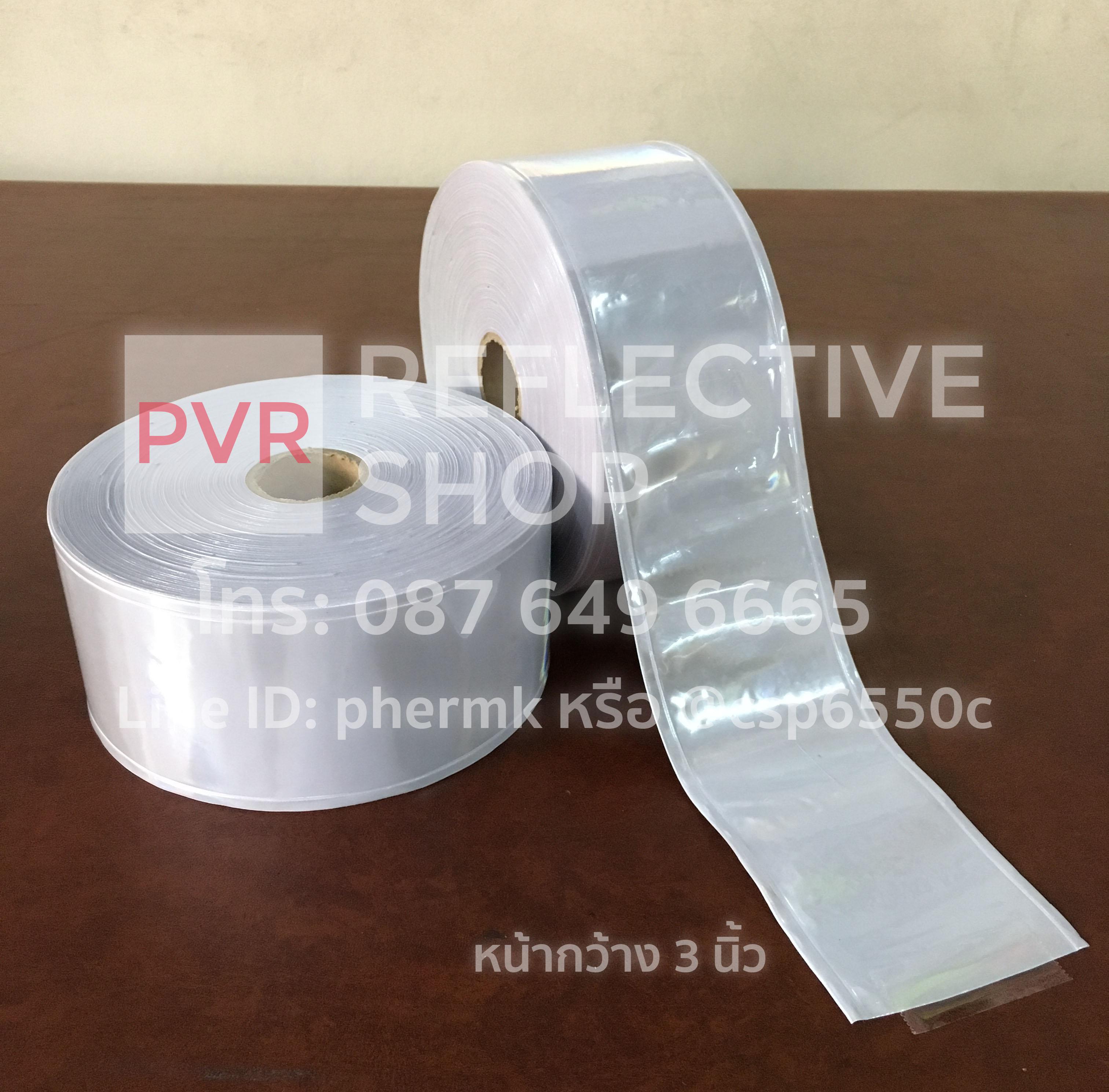 แถบPVCสะท้อนแสง แบบเรียบ สีขาว (กว้าง 3 นิ้ว ยาว 50เมตร)