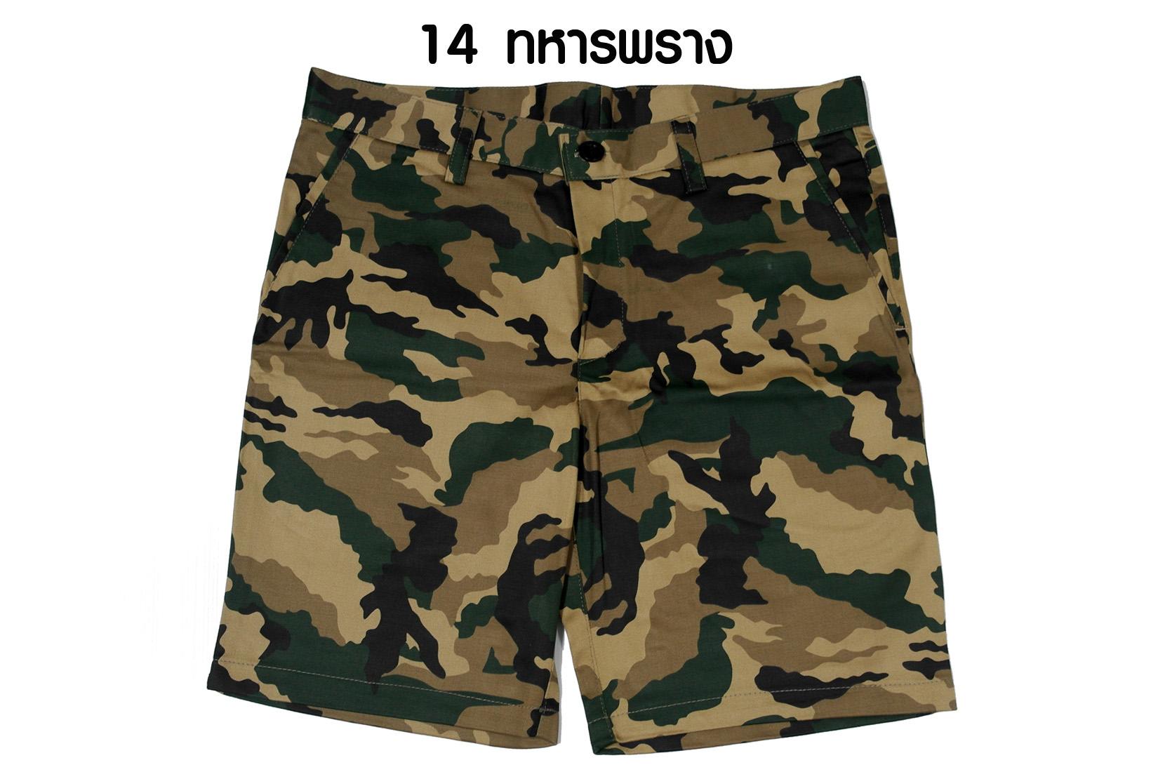 กางเกงขาสั้น รุ่น 514 (สีทหารพราง)