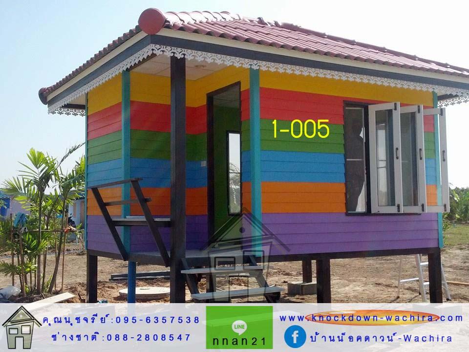 1-005 บ้านน็อคดาวน์ - ขนาด 3x4 เมตร