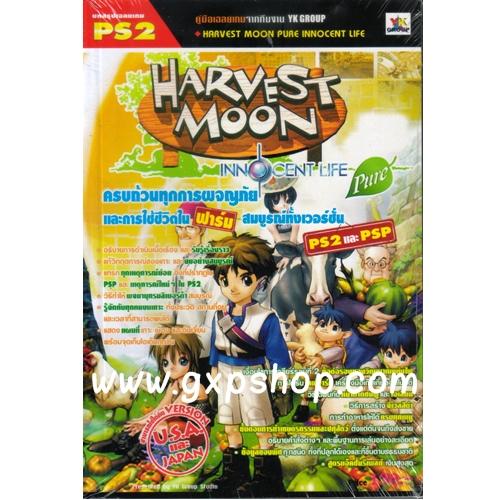 Book: Harvest Moon Innocent Life