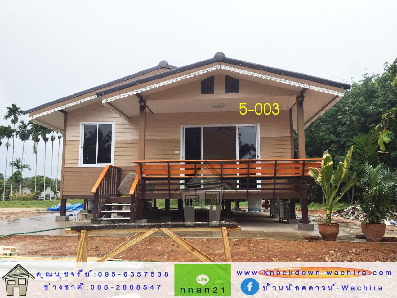 5-003 บ้านน็อคดาวน์ - ทรงจั่วมุกซ้อน