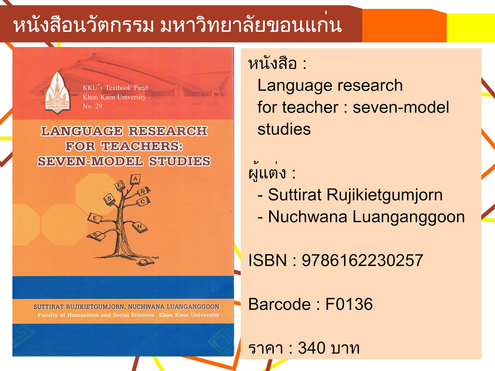 (Pre-Order) Language research for teacher:seven-model studies