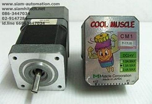 Servo Motor ยี่ห้อ Cool Muscle รุ่น CM1-C-17S30-0155 (New)