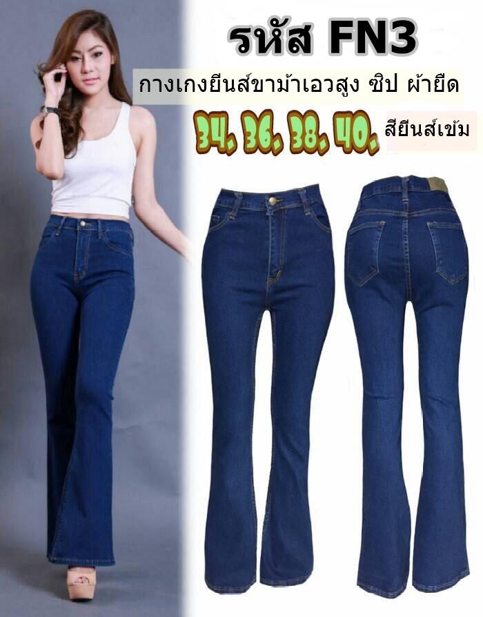 กางเกงยีนส์ขาม้าเอวสูง มีไซส์ใหญ่สำหรับคนอ้วน สียีนส์เข้ม ซิปหน้า ผ้ายืด ฟอกนิ่ม มี SIZE S,M,L,XL,34,36,38,40