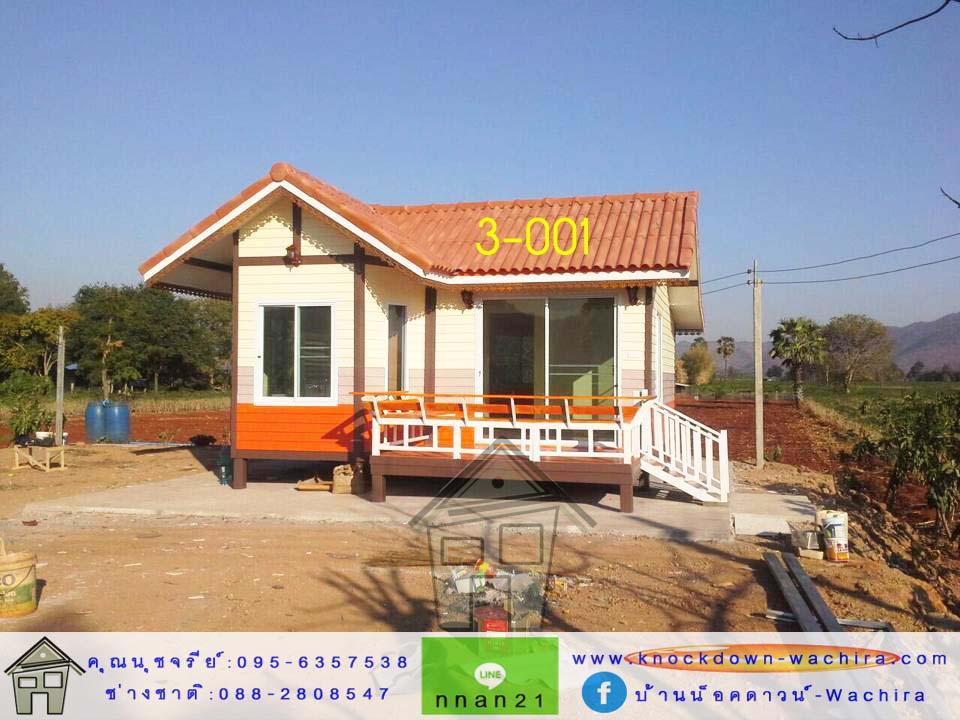 3-001 บ้านน็อคดาวน์ - ทรงจั่ว - 3x6 เมตร