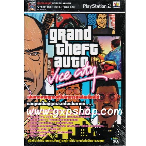 Book: Grand Theft Auto Vice City