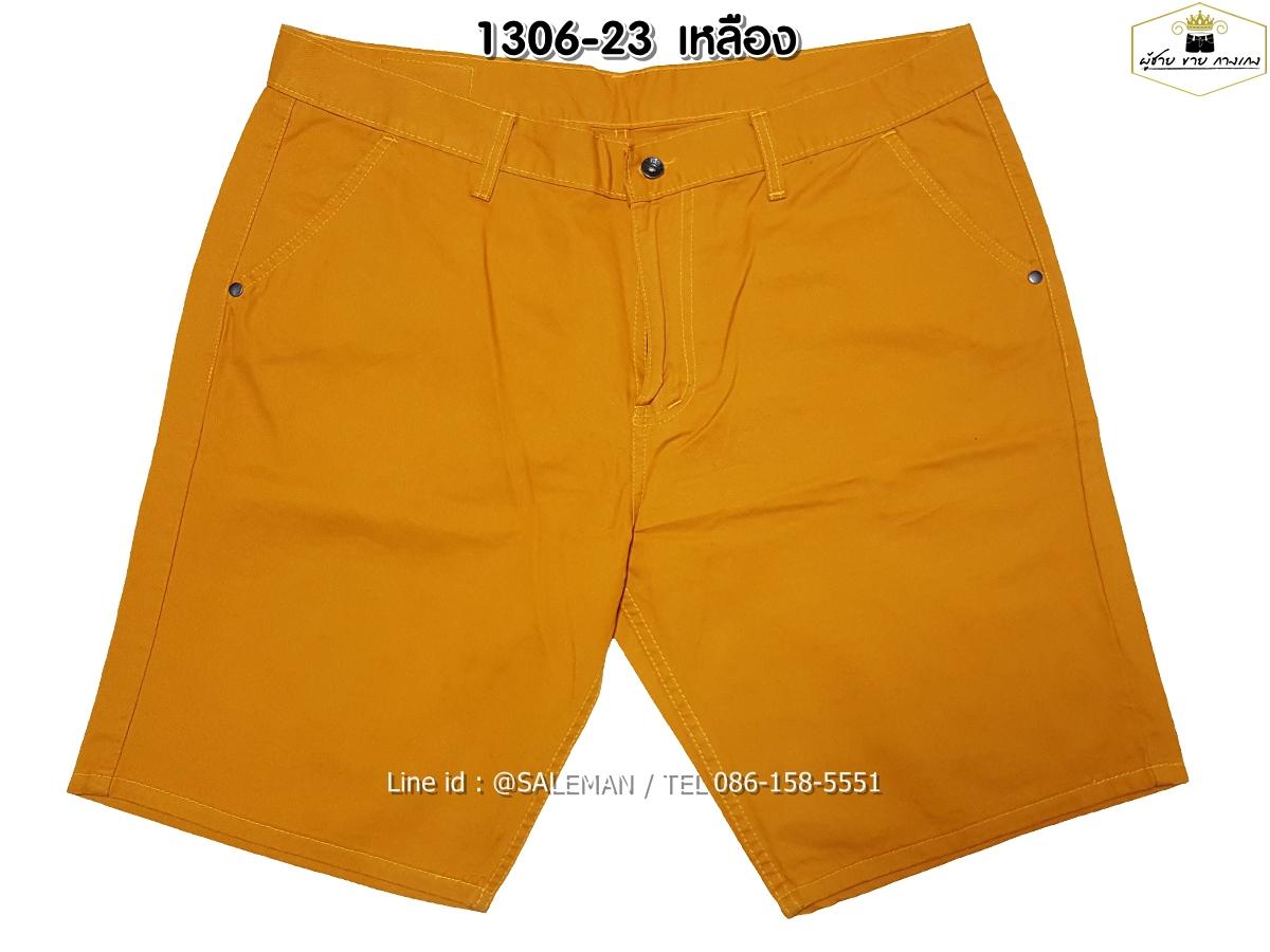 กางเกงขาสั้น MC พรีเมี่ยม 1306-23 สีเหลือง