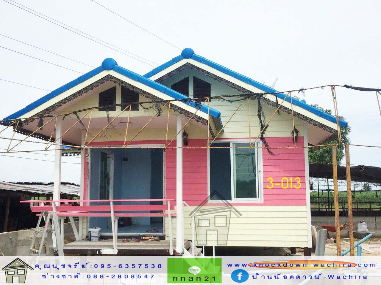 3-013 บ้านน็อคดาวน์ - บ้านหลังใหญ่