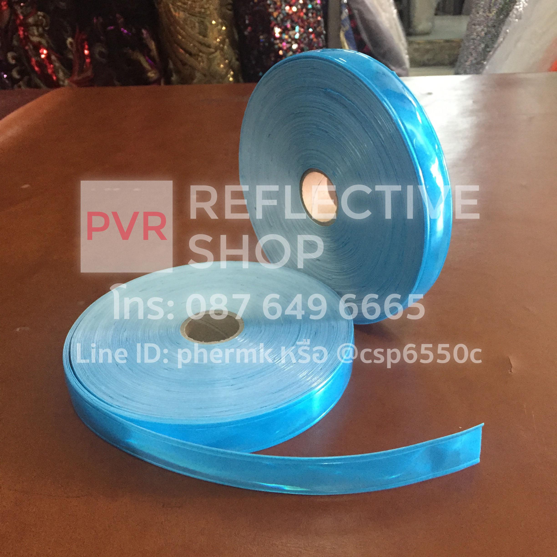 แถบPVCสะท้อนแสง แบบเรียบ 1นิ้ว สีฟ้า