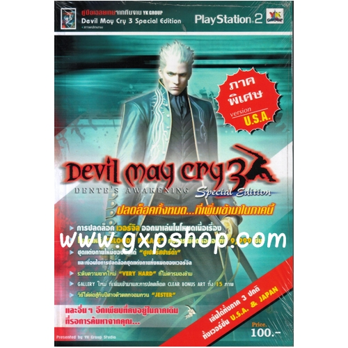 Book: Devil May Cry 3 Special Edition