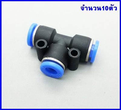 (1 ชิ้น) ขั้วต่อลม ข้อต่อลม ฟิตติ้ง Pneumatic 06mm to 06mm Push In Tee Quick Fittings