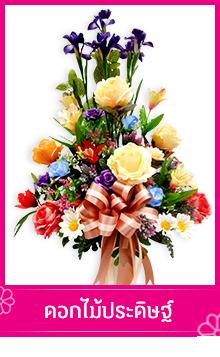 ดอกไม้ประดิษฐ์ TOUCHOFORCHID ร้านดอกไม้ บริการรับจัดส่งช่อดอกไม้, พวงหรีด , กระเช้าดอกไม้, พวงมาลัยดอกไม้ ในเขตกรุงเทพ และปริมณฑล 028846256 0988816543 facebook: touchoforchid Line@touchoforchid