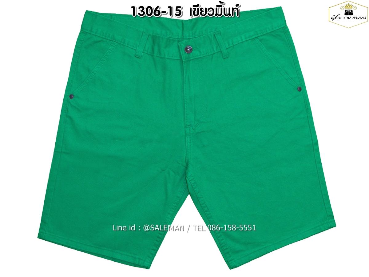 กางเกงขาสั้น MC พรีเมี่ยม 1306-15 สีเขียวมิ้นท์