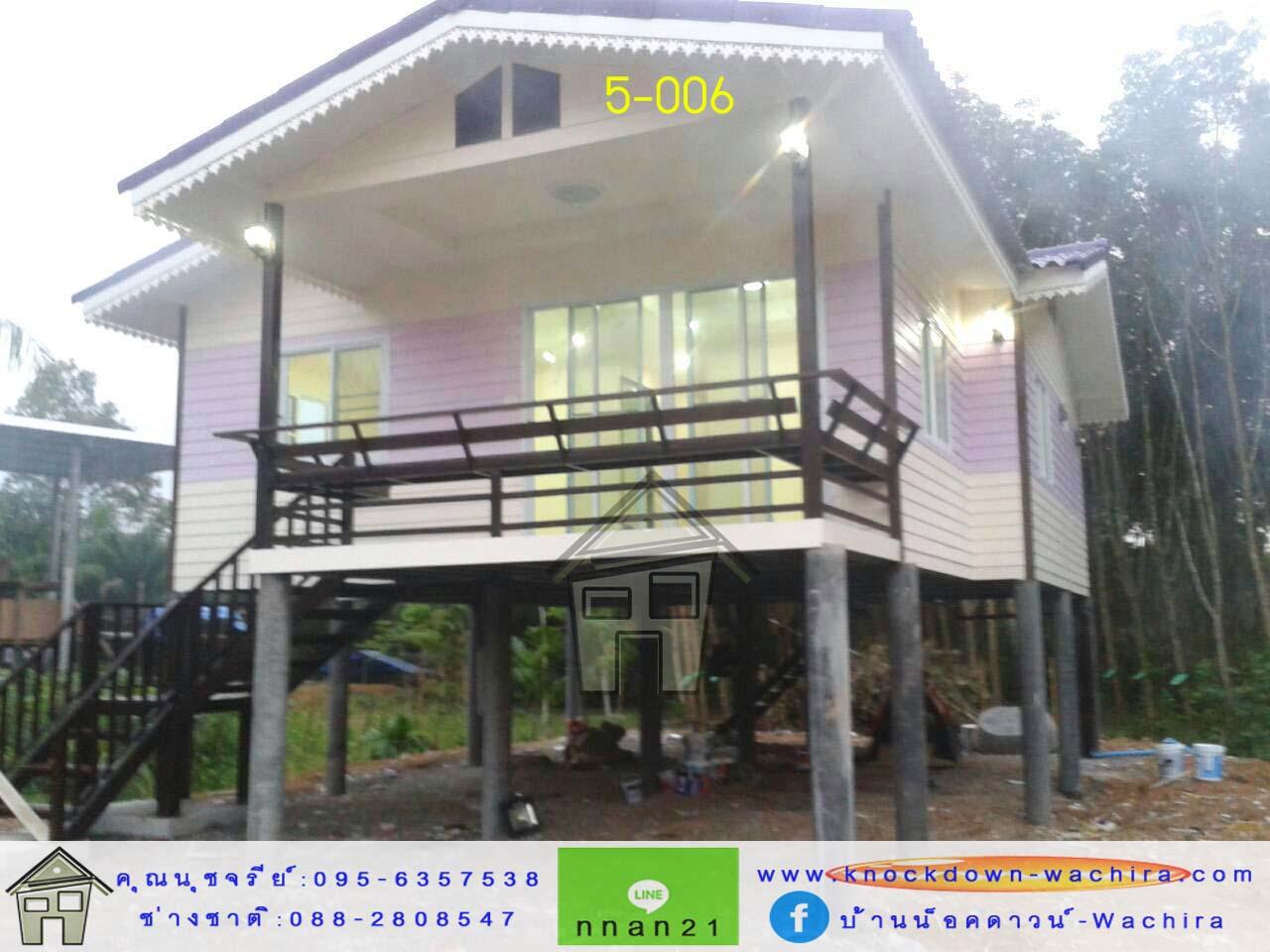 5-006 บ้านน็อคดาวน์ - ทรงจั่ว