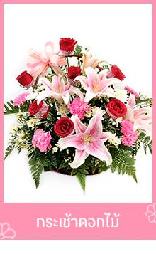กระเช้าดอกไม้ TOUCHOFORCHID ร้านดอกไม้ บริการรับจัดส่งช่อดอกไม้, พวงหรีด , กระเช้าดอกไม้, พวงมาลัยดอกไม้ ในเขตกรุงเทพ และปริมณฑล 028846256 0988816543 facebook: touchoforchid Line@touchoforchid