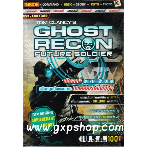 Book: Tom Clancy's Ghost Recon Future Soldier