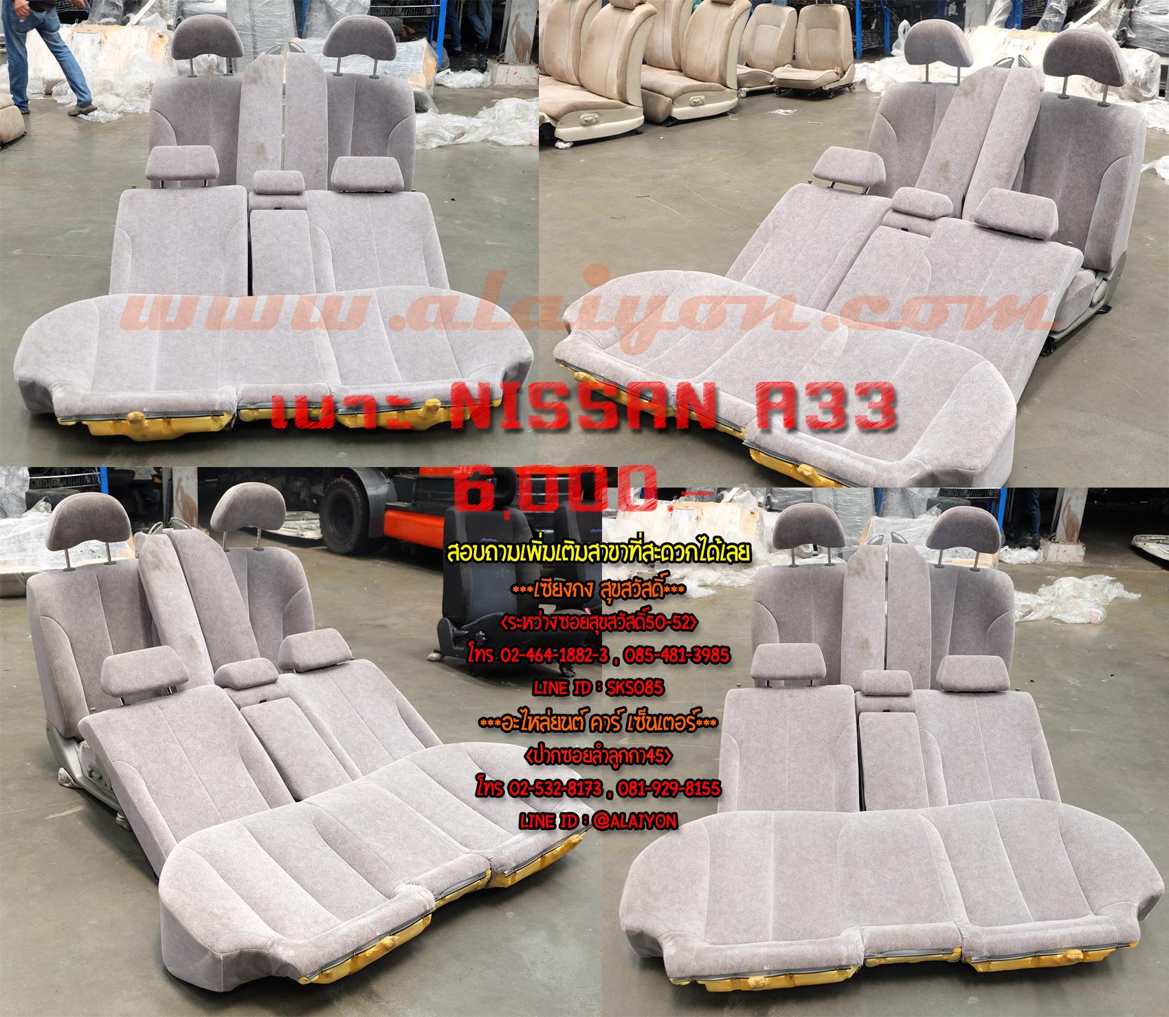 เบาะชุด NISSAN CEFIRO A33