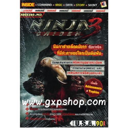 Book: Ninja Gaiden 3