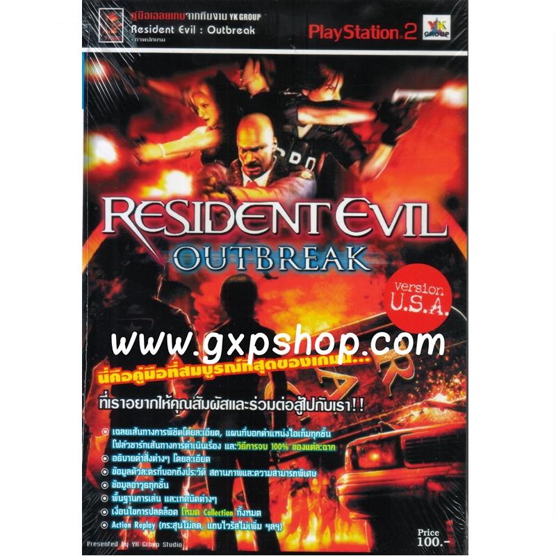 Book: Resident Evil Outbreak