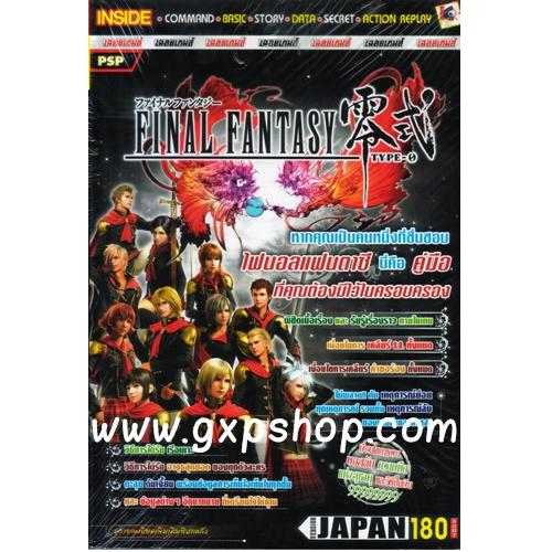 Book: Final Fantasy Type 0