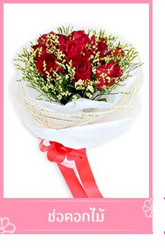 ช่อดอกไม้ TOUCHOFORCHID ร้านดอกไม้ บริการรับจัดส่งช่อดอกไม้, พวงหรีด , กระเช้าดอกไม้, พวงมาลัยดอกไม้ ในเขตกรุงเทพ และปริมณฑล 028846256 0988816543 facebook: touchoforchid Line@touchoforchid