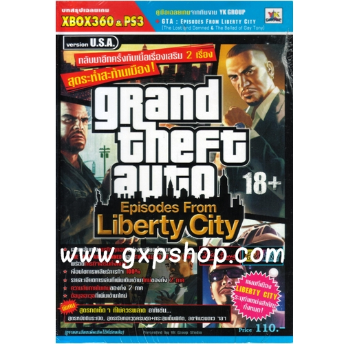 Book: Grand Theft Auty Episode From Liberty City