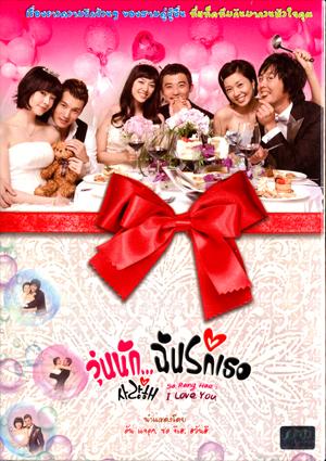 Sa Rang Hae วุ่นนักฉันรักเธอ 12 แผ่น DVD พากย์ไทย