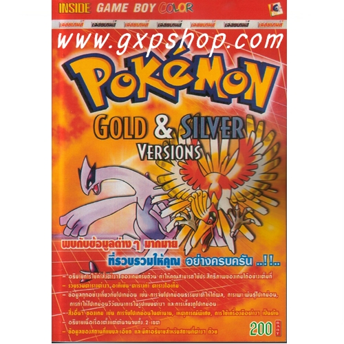 Book: Pokemon Gold & Silver Version