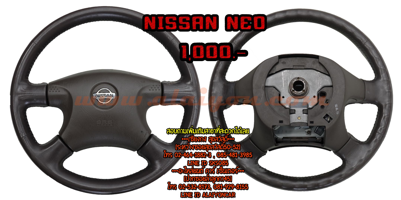 พวงมาลัย NISSAN NEO