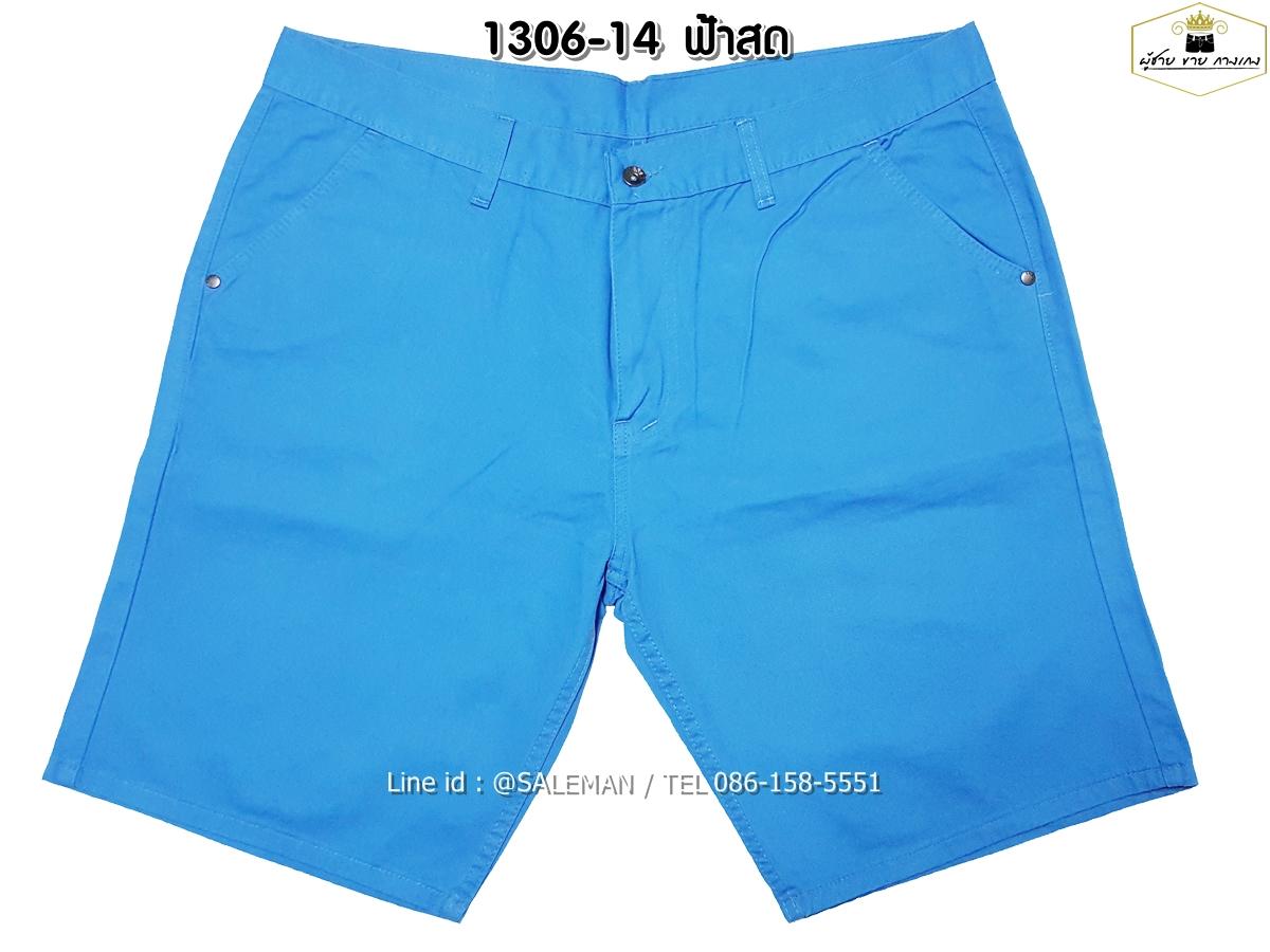 กางเกงขาสั้น MC พรีเมี่ยม 1306-14 สีฟ้าสด