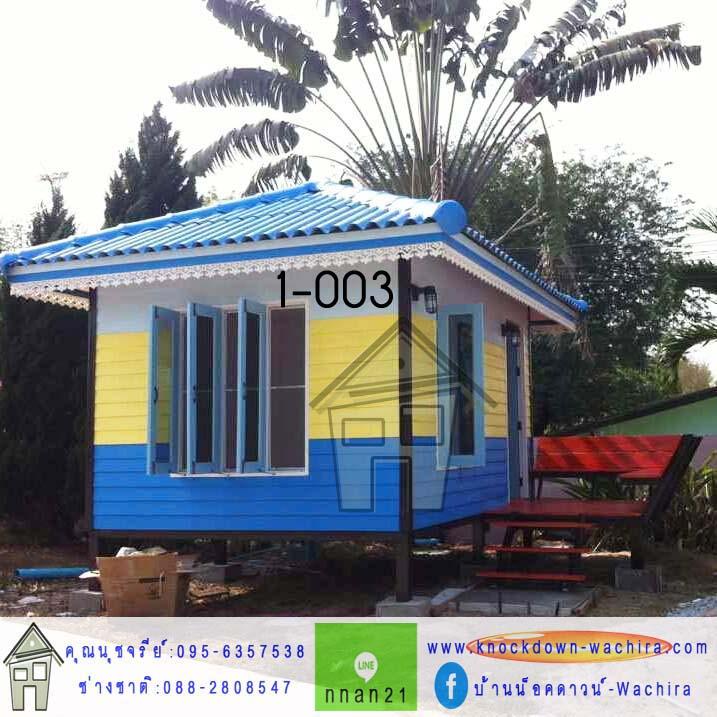1-003 บ้านน็อคดาวน์ - ทรงปั้นหยา