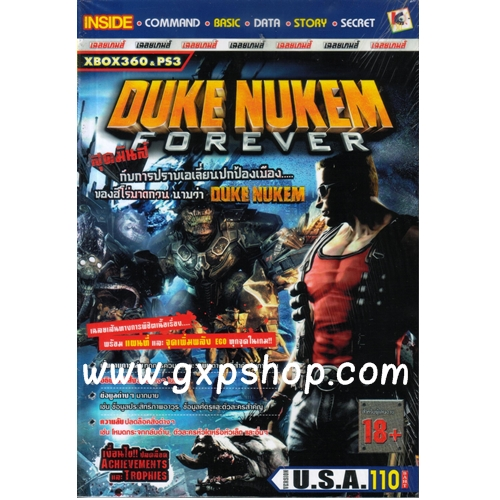 Book: Duke Nukem Forever