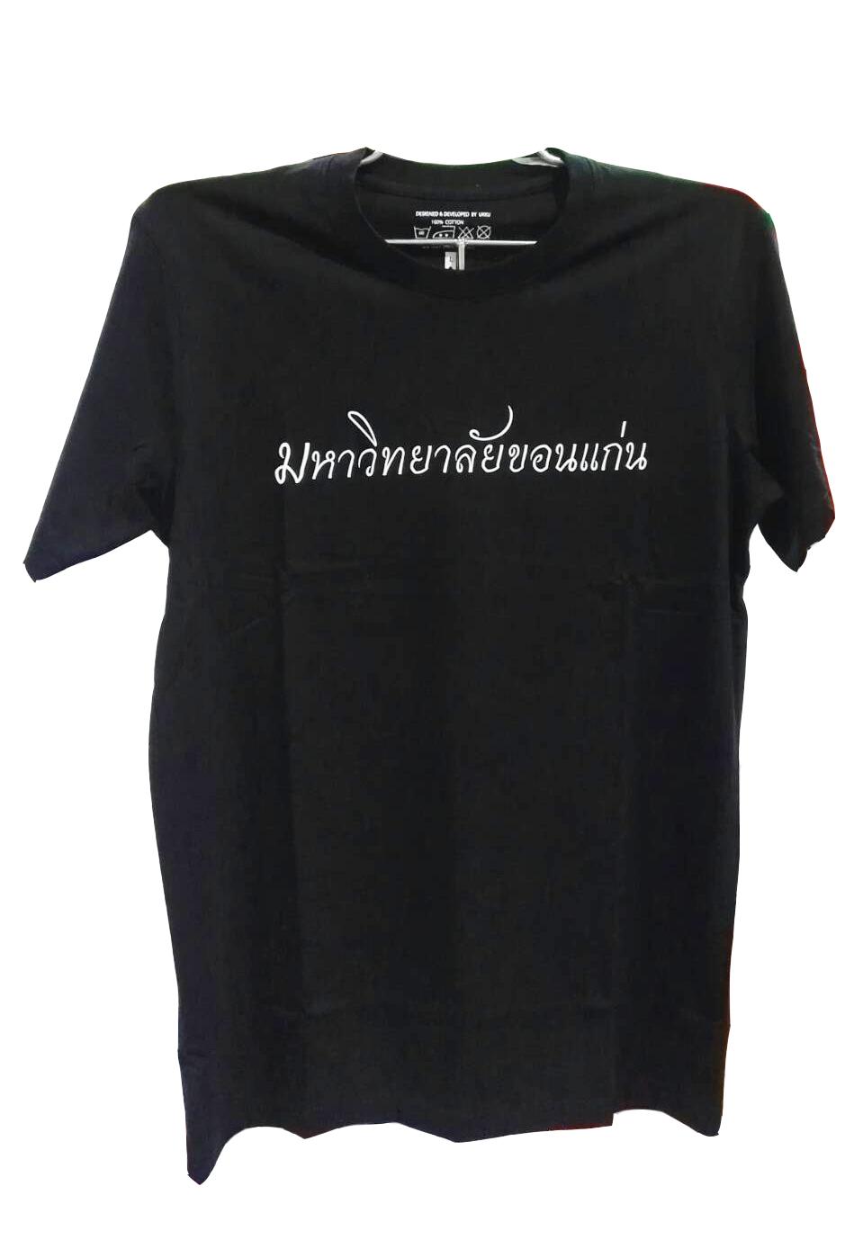 เสื้อคอกลมดำมข.XL