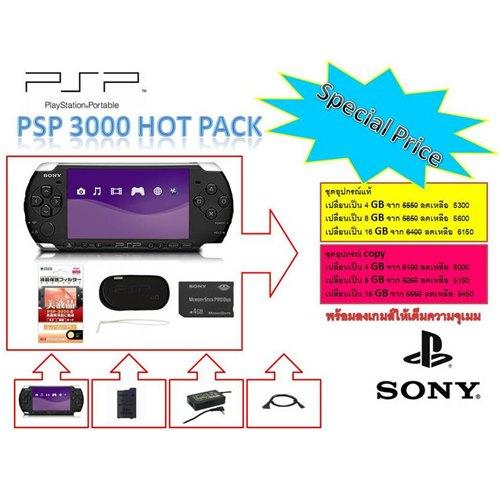 PSP : PSP-3006(PB) Hot Pack [ส่งฟรี EMS]