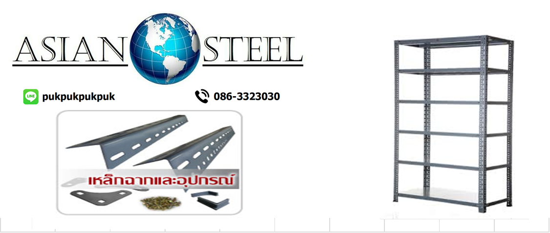 Asiansteel group
