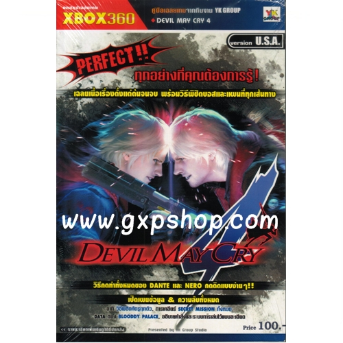 Book: Devil May Cry 4