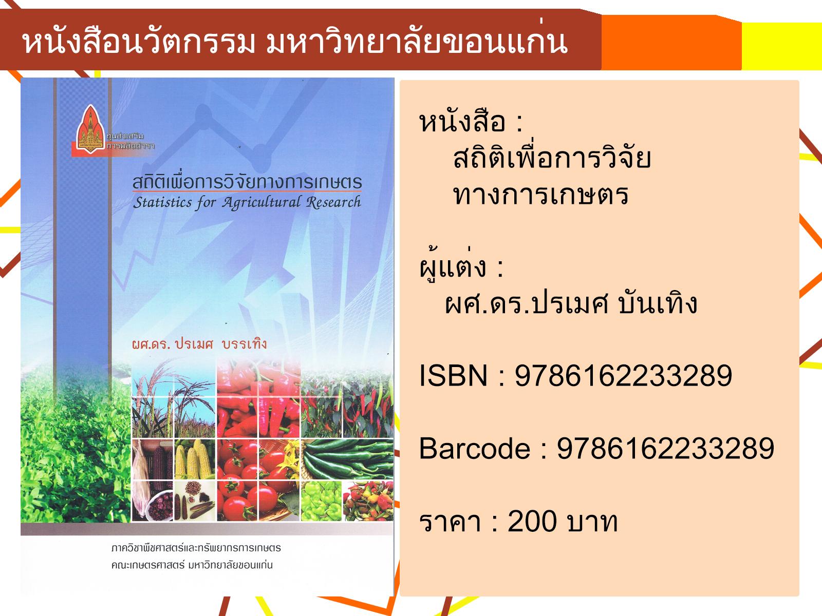 (Pre-Order) สถิติเพื่อการวิจัยทางการเกษตร