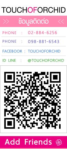 ข้อมูลติดต่อร้านค้า TOUCHOFORCHID 028846256 0988816543 facebook: touchoforchid Line@touchoforchid