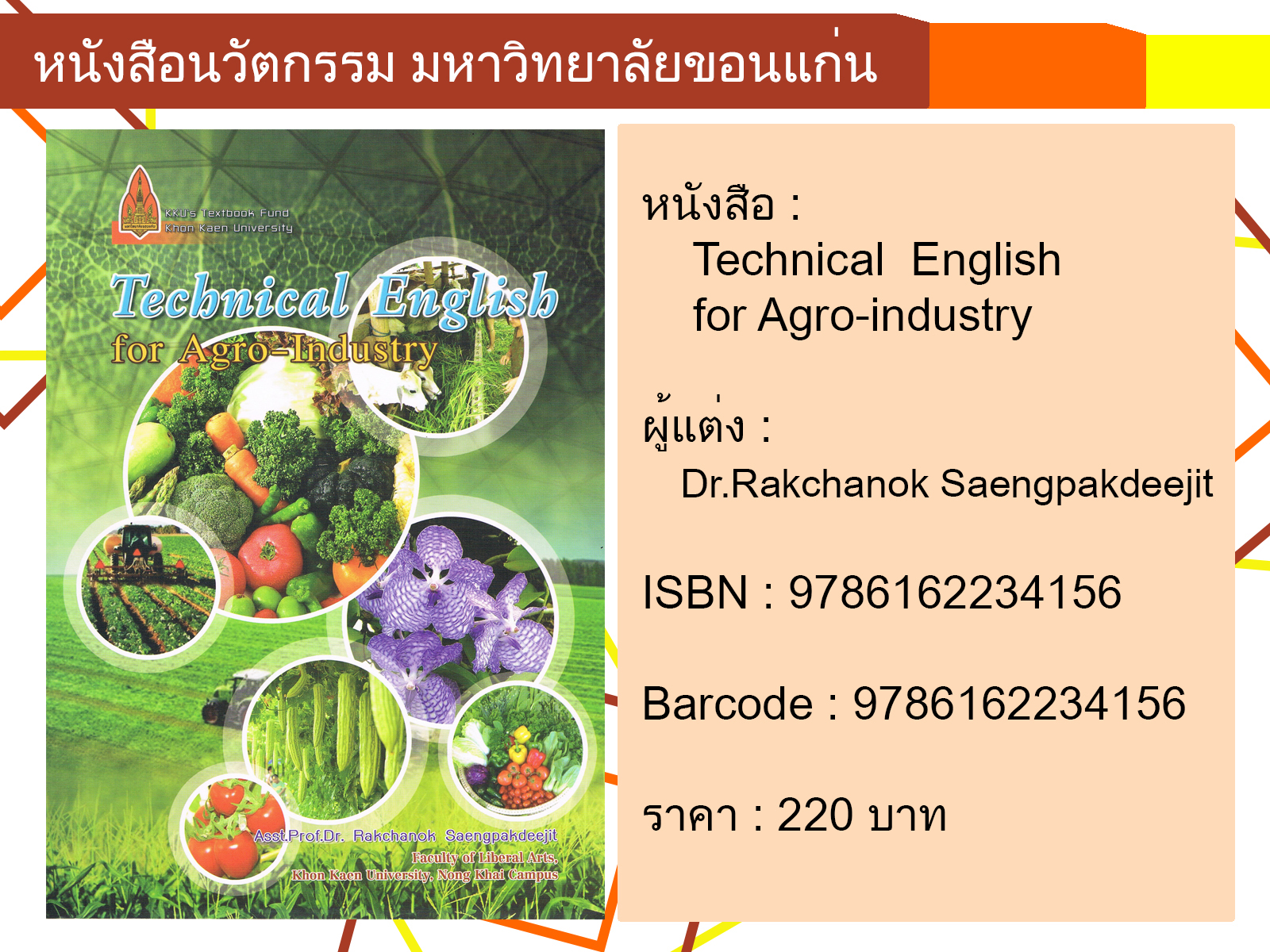 (Pre - Order) Techical English for Agro-industry