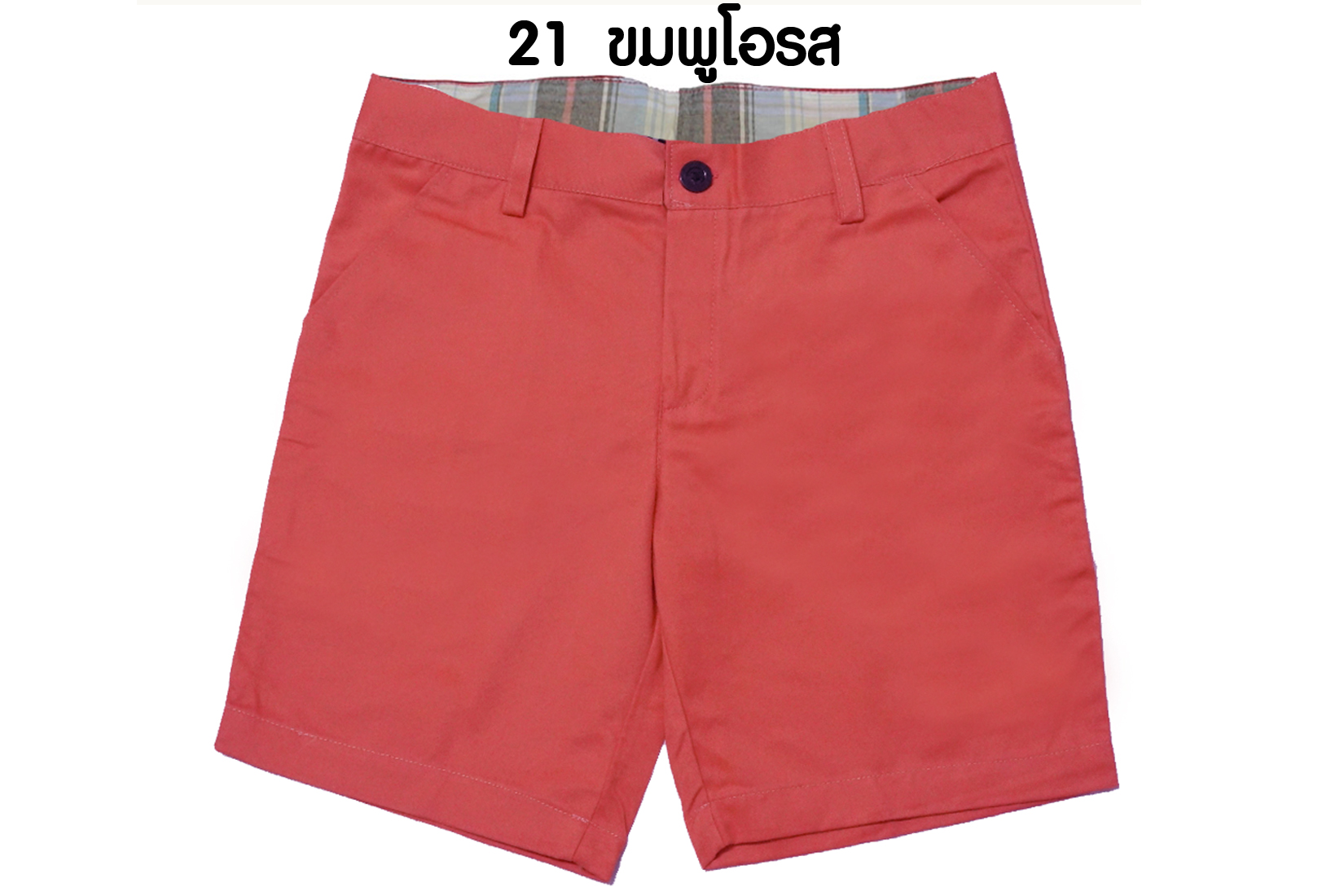 กางเกงขาสั้น รุ่น 521 (สีชมพูโอรส)