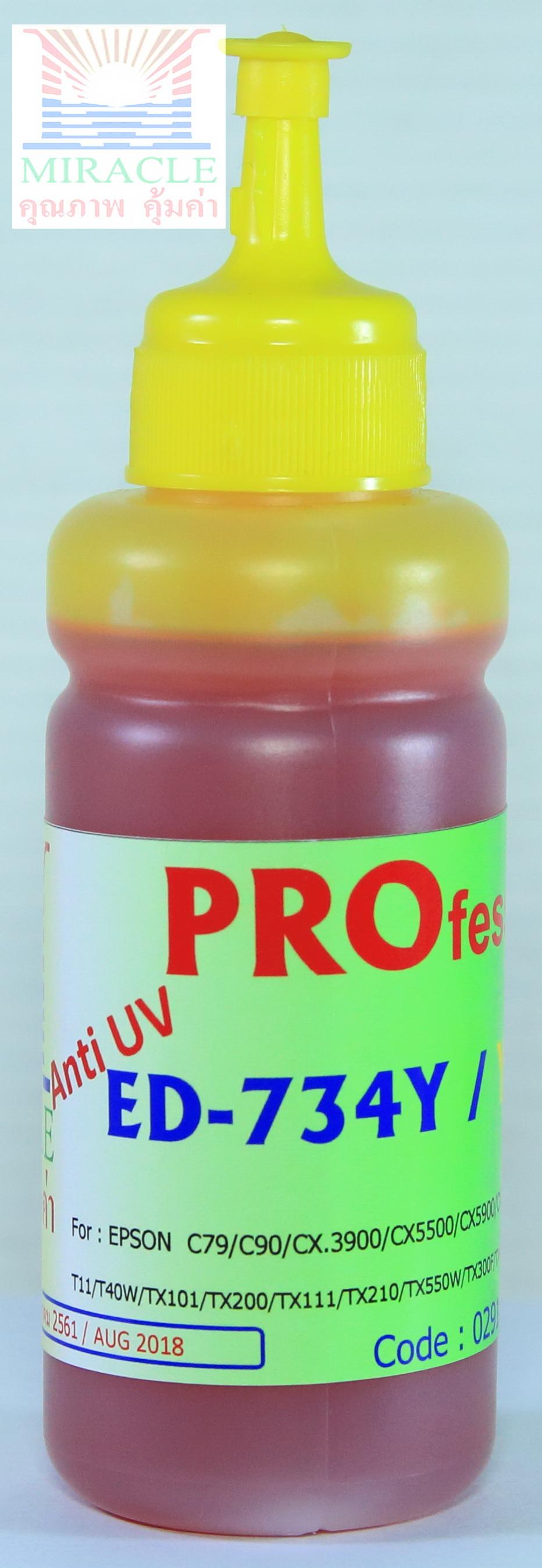 """น้ำหมึก MIRACLE Pro 100 cc for EPSON """"YELLOW"""" มีสาร UV ป้องกันแสงแดด"""