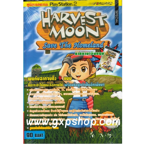 Book: Harvest Moon Save the Home Land