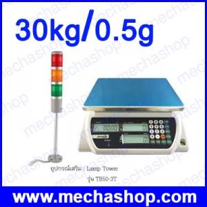เครื่องชั่งนับจำนวน 30kg ความละเอียด0.5g รุ่น PCH-30 Counting Scales จานชั่งสแตนเลส 280x220mm พร้อม Port เชื่อมต่อ Lamp Tower