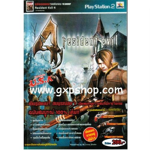 Book: Resident Evil 4