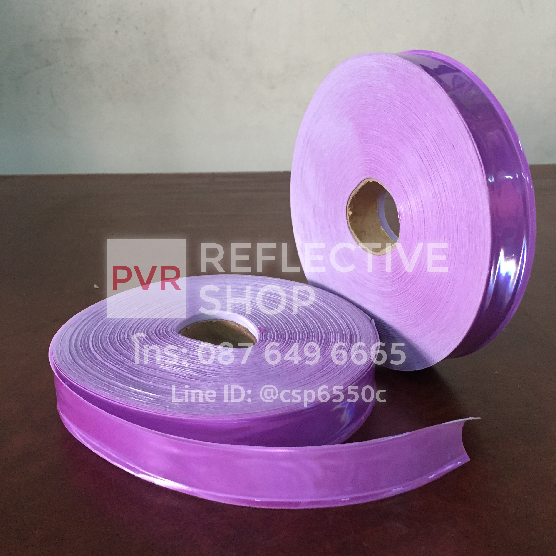 แถบPVCสะท้อนแสง แบบเรียบ 1 นิ้ว สีม่วง