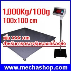 เครื่องชั่งน้ำหนักดิจิตอลแบบวางพื้น 1000kg/100g แท่นขนาด1000*1000 mm รุ่น T7E-FW-1010-3T มีแผ่นเหล็กใต้ Loadcell ป้องกันหนูเข้าไปในแท่น ZEPPER (จีน)