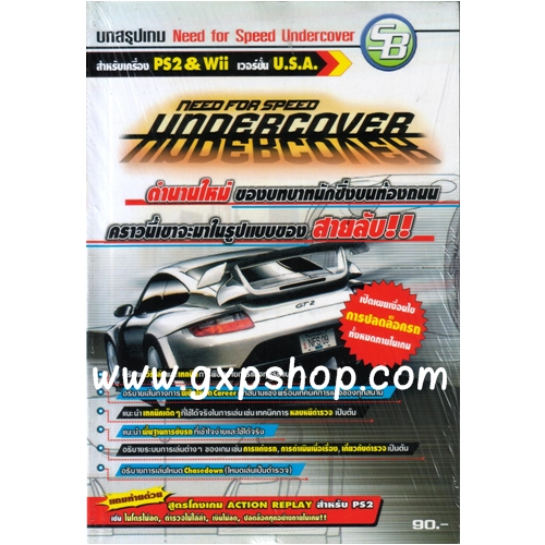 Book: Need for Speed Undercover